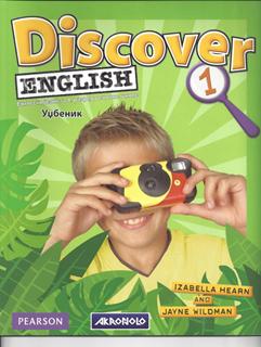 Discover English 1 - udžbenik - engleski jezik za 4. razred osnovne škole