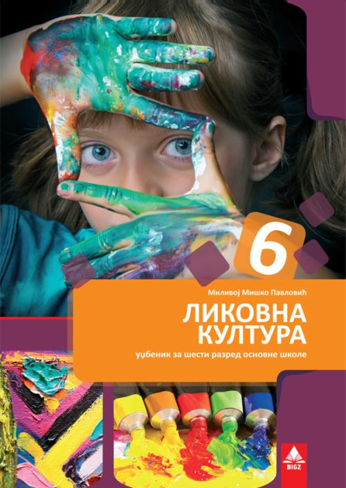 Likovna kultura 6. razred Udžbenik