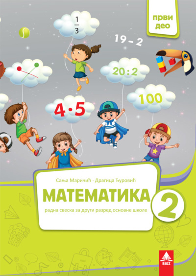 Matematika 2 - radna sveska, prvi deo