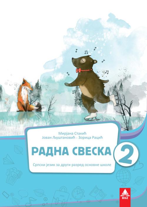 Srpski jezik 2 - Radna sveska ODOBRENO