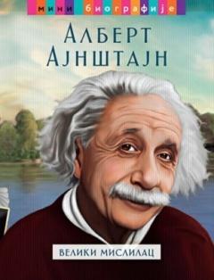 Albert Ajnštajn – veliki mislilac