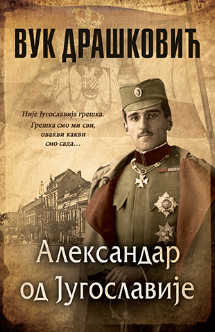 Aleksandar od Jugoslavije – ćirilica