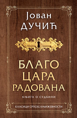 Blago cara Radovana Knjiga o sudbini