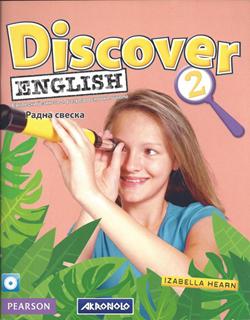 Discover English 2 - radna sveska - engleski jezik za 5. razred osnovne škole