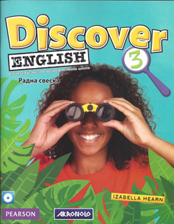 Discover English 3 - radna sveska - engleski jezik za 6. razred osnovne škole