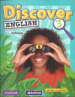 Discover English 3 - udžbenik - engleski jezik za 6. razred osnovne škole