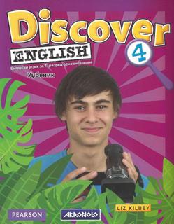 Discover English 4 - udžbenik - engleski jezik za 7. razred osnovne škole