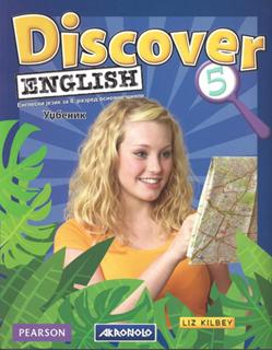Discover English 5 - udžbenik - engleski jezik za 8. razred osnovne škole