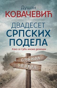 Dvadeset srpskih podela – Potpisan primerak