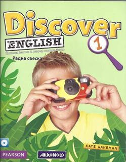 Discover English 1 - radna sveska - engleski jezik za 4. razred osnovne škole
