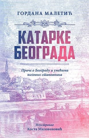 Katarke Beograda – Potpisan primerak