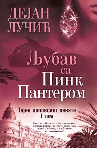 Ljubav sa Pink Panterom – Tajne lopovskog zanata – I tom