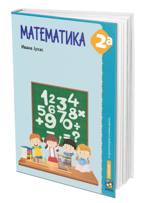 МАТЕМАТИКА 2А za 2. razred