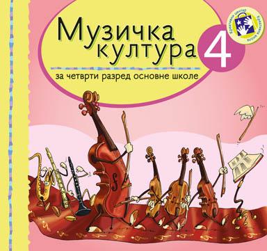 Muzička kultura za 4. razred osnovne škole - udžbenik