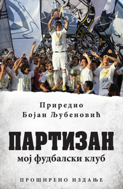 Partizan – Moj fudbalski klub – prošireno izdanje