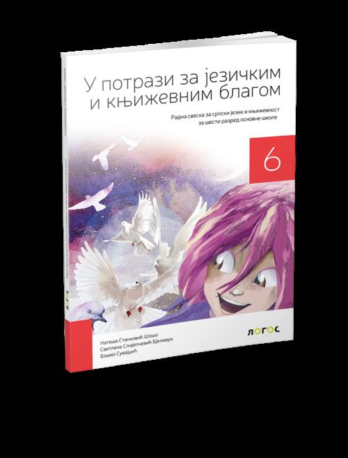 Srpski jezik 6 - RADNA SVESKA ,,U potrazi za jezičkim i književnim blagom''