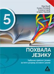 """""""Pohvala jeziku"""" - udžbenik srpskog jezika za 5. razred osnovne škole - NOVO"""