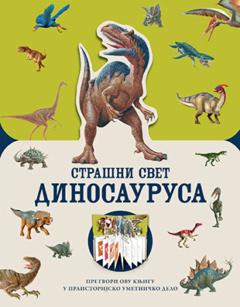Strašni svet dinosaurusa