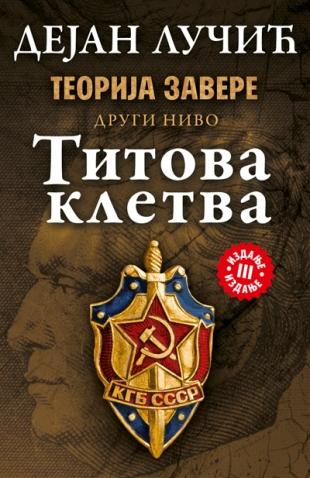 Teorija zavere II: Titova kletva Dejan Lučić