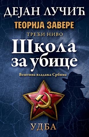 Teorija zavere III: Škola za ubice -Dejan Lučić