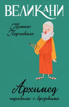 Velikani – Arhimed, čarobnjak s brojevima