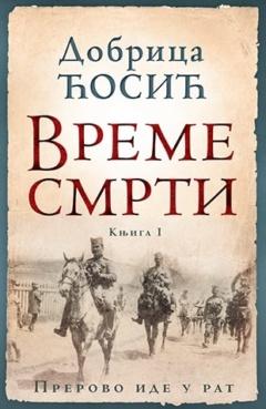 Vreme smrti – knjiga I: Prerovo ide u rat