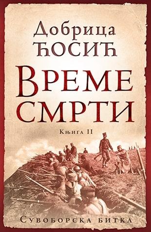 Vreme smrti – knjiga II: Suvoborska bitka