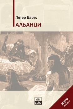 ALBANCI, Od srednjeg do kraja 20. veka - II izdanje