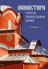 Knjiga Manastiri Srpske pravoslavne crkve – Vodič
