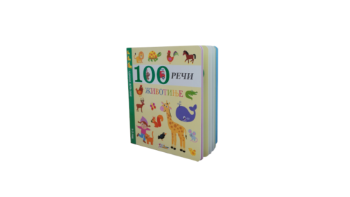 100 REČI - ŽIVOTINJE