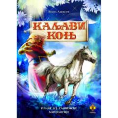 Kaljavi konj