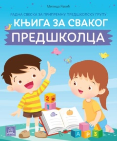 Knjiga za svakog predškolca