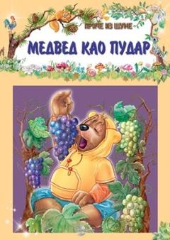 Medved kao pudar