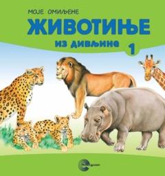 Moje omiljene životinje iz divljine 1