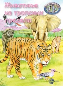Životinje iz tropskih predela
