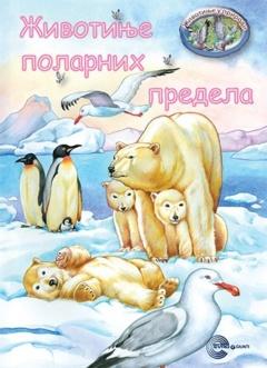 Životinje polarnih predela