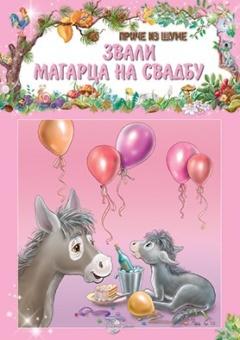 Zvali magarca na svadbu