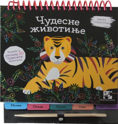 Čudesne životinje - knjiga grebalica