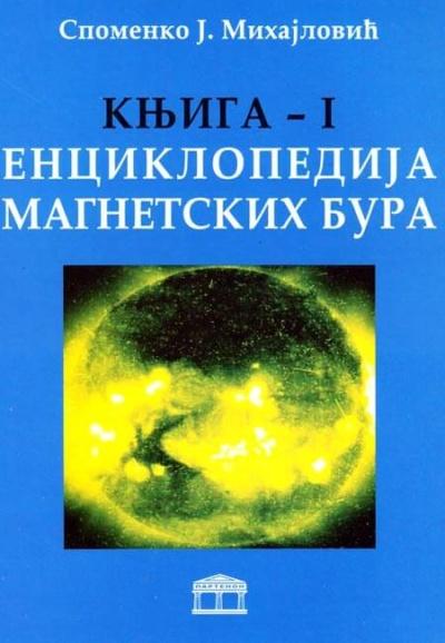 Enciklopedija Magnetskih bura