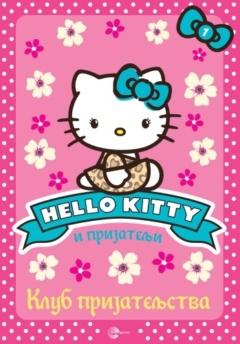 HELLO KITTY 1: KLUB PRIJATELJSTVA