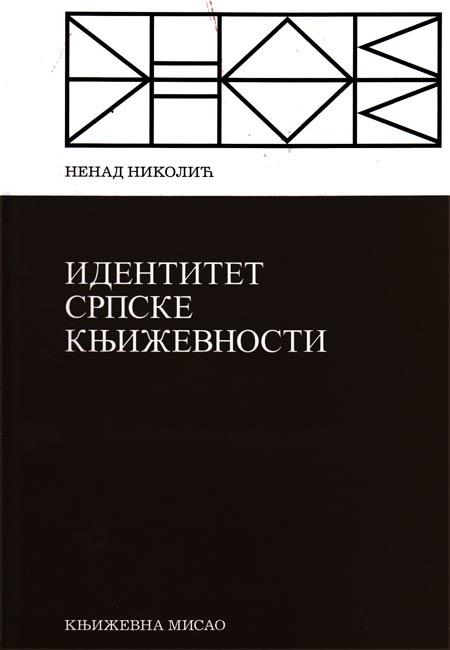 Identitet Srpske književnosti