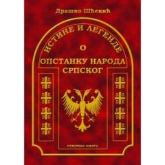 Istorijske istine i legende o opstanku naroda srpskog