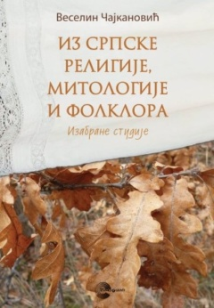 Iz srpske religije,mitologije i folklora