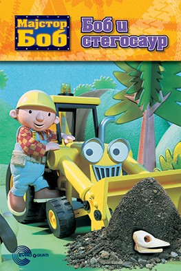 Majstor Bob – Bob i stegosaur