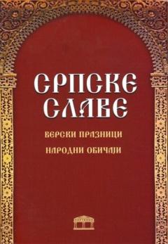 Srpske slave