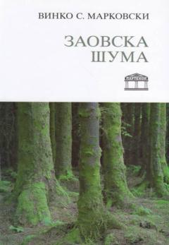 Zaovska šuma