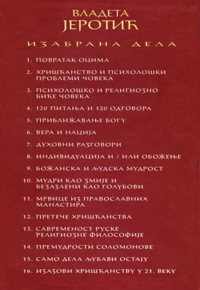 Vladeta Jerotić Komplet 1-16