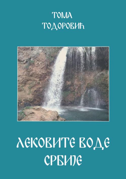 Lekovite-vode-srbije