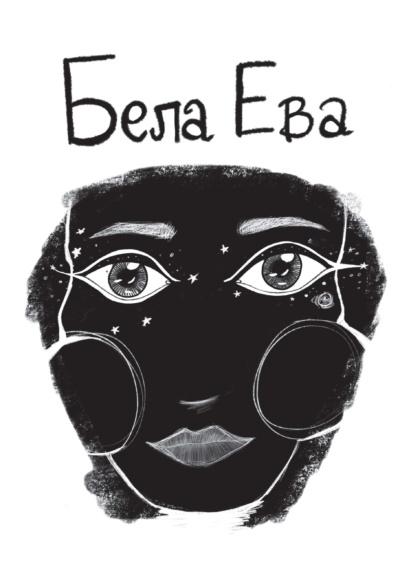 BELA EVA