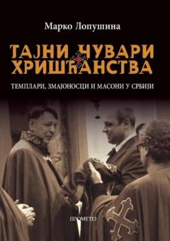 TAJNI ČUVARI HRIŠĆANSTVA – TEMPLARI, ZMAJONOSCI I MASONI U SRBIJI